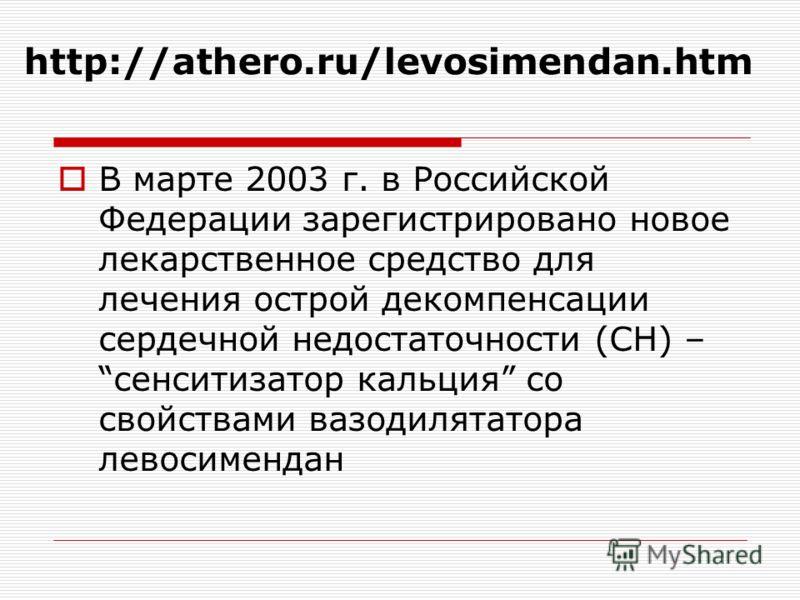 http://athero.ru/levosimendan.htm В марте 2003 г. в Российской Федерации зарегистрировано новое лекарственное средство для лечения острой декомпенсации сердечной недостаточности (СН) – сенситизатор кальция со свойствами вазодилятатора левосимендан