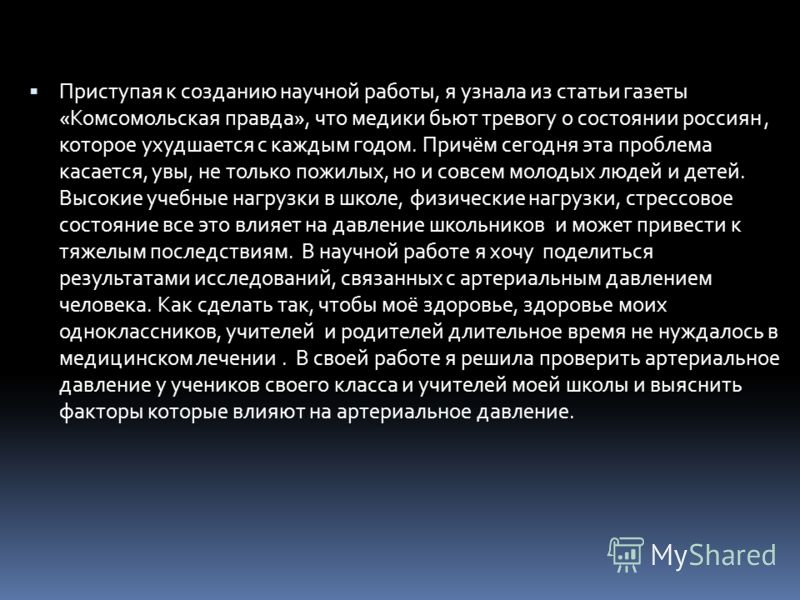 Приступая к созданию научной работы, я узнала из статьи газеты «Комсомольская правда», что медики бьют тревогу о состоянии россиян, которое ухудшается с каждым годом. Причём сегодня эта проблема касается, увы, не только пожилых, но и совсем молодых л