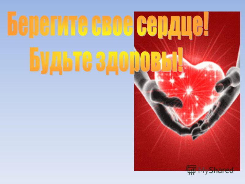 1.Положа руку на сердце – откровенно. 2.От чистого сердца – искренне. 3.Сердце кровью обливается – чувствовать сострадание, горесть. 4.Сердце не камень – пожалеть кого-либо. 5.Вырвать из сердца – забыть. 6.Отлегло от сердца – почувствовать облегчение
