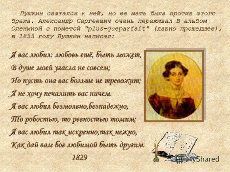 Пушкин сватался к ней, но ее мать была против этого брака. Александр Сергеевич очень переживал В альбом Олениной с пометой