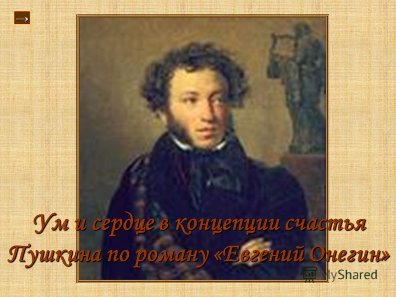 Ум и сердце в концепции счастья Пушкина по роману «Евгений Онегин»