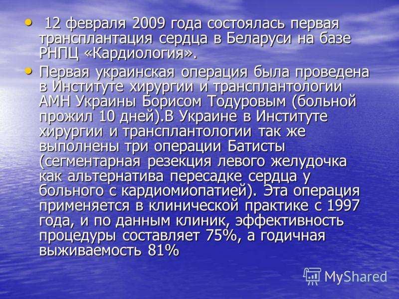 12 февраля 2009 года состоялась первая трансплантация сердца в Беларуси на базе РНПЦ «Кардиология». 12 февраля 2009 года состоялась первая трансплантация сердца в Беларуси на базе РНПЦ «Кардиология». Первая украинская операция была проведена в Инстит