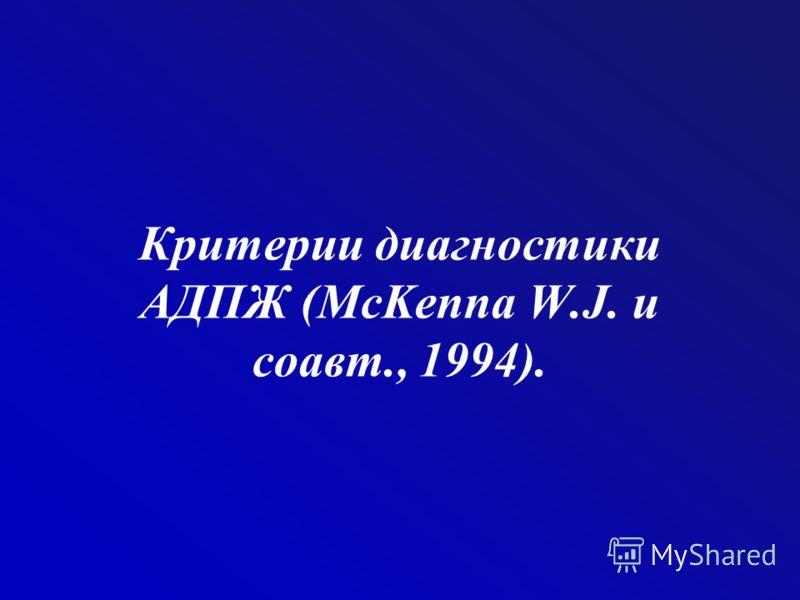 Критерии диагностики АДПЖ (McKenna W.J. и соавт., 1994).