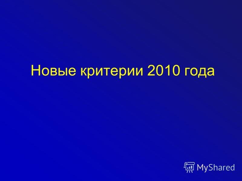 Новые критерии 2010 года