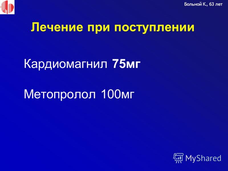 Лечение при поступлении Больной К., 63 лет Кардиомагнил 75мг Метопролол 100мг