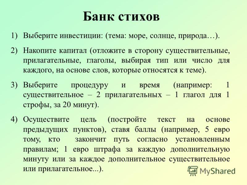 Банк стихов 1)Выберите инвестиции: (тема: море, солнце, природа…). 2)Накопите капитал (отложите в сторону существительные, прилагательные, глаголы, выбирая тип или число для каждого, на основе слов, которые относятся к теме). 3)Выберите процедуру и в