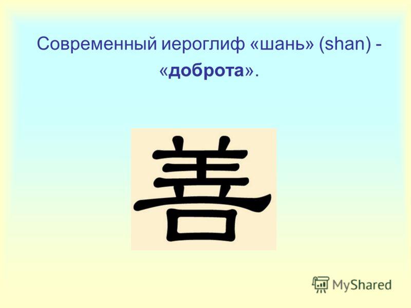 Cовременный иероглиф «шань» (shаn) - «доброта».