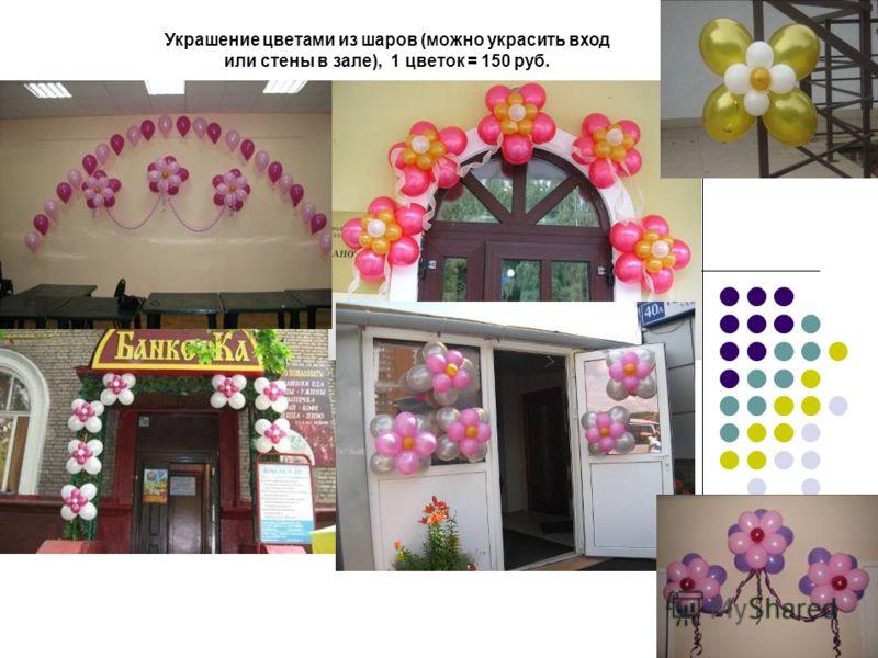 Украшение цветами из шаров (можно украсить вход или стены в зале), 1 цветок = 150 руб.
