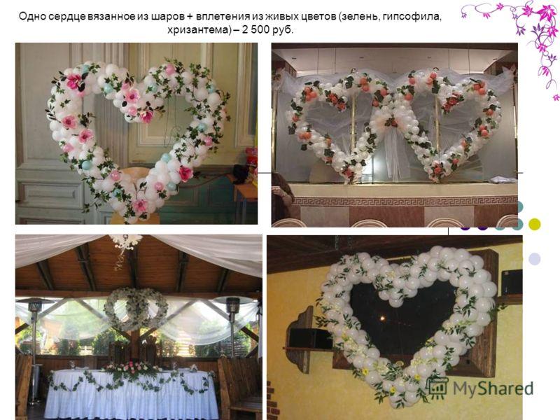 Одно сердце вязанное из шаров + вплетения из живых цветов (зелень, гипсофила, хризантема) – 2 500 руб.
