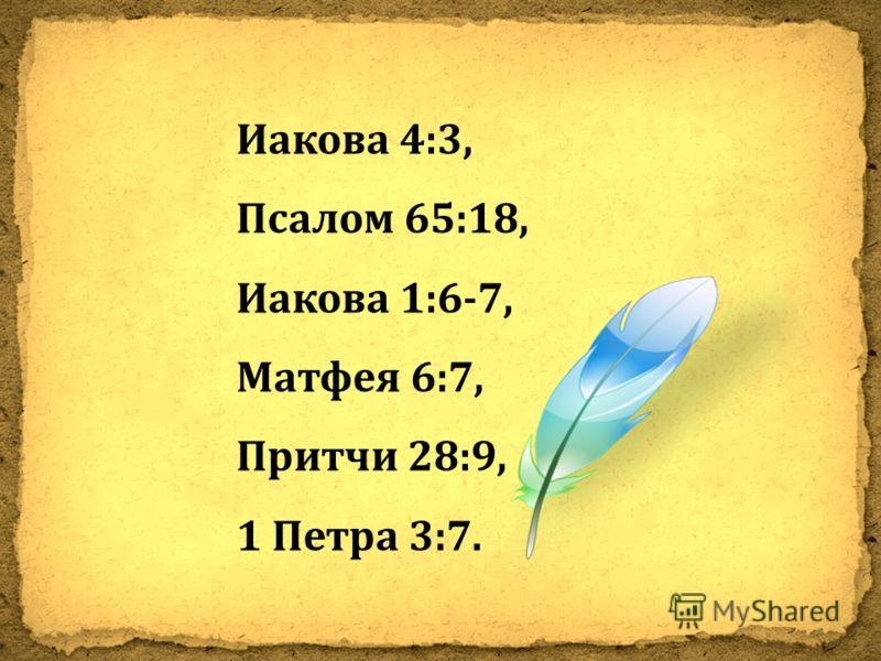 Иакова 4:3, Псалом 65:18, Иакова 1:6-7, Матфея 6:7, Притчи 28:9, 1 Петра 3:7.
