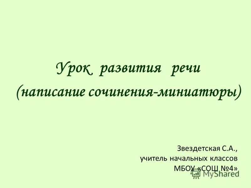 Урок развития речи (написание сочинения-миниатюры) Звездетская С.А., учитель начальных классов МБОУ «СОШ 4»