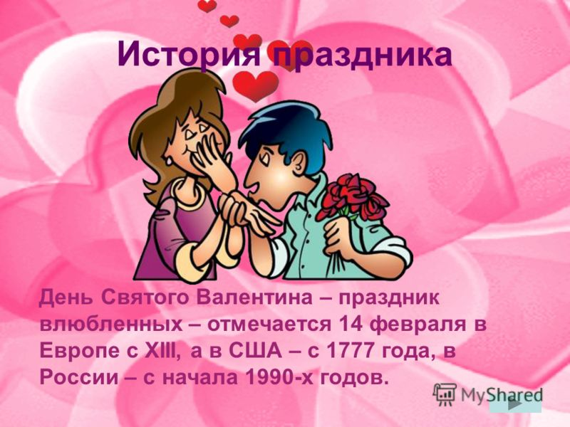 День Святого Валентина – праздник влюбленных – отмечается 14 февраля в Европе с XIII, а в США – с 1777 года, в России – с начала 1990-х годов. История праздника
