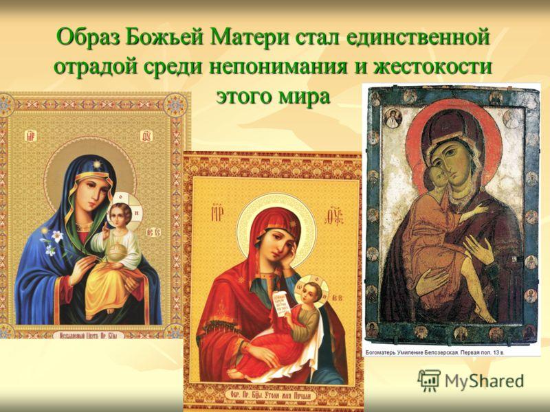 Образ Божьей Матери стал единственной отрадой среди непонимания и жестокости этого мира