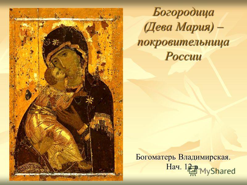 Богородица (Дева Мария) – покровительница России Богоматерь Владимирская. Нач. 12 в.