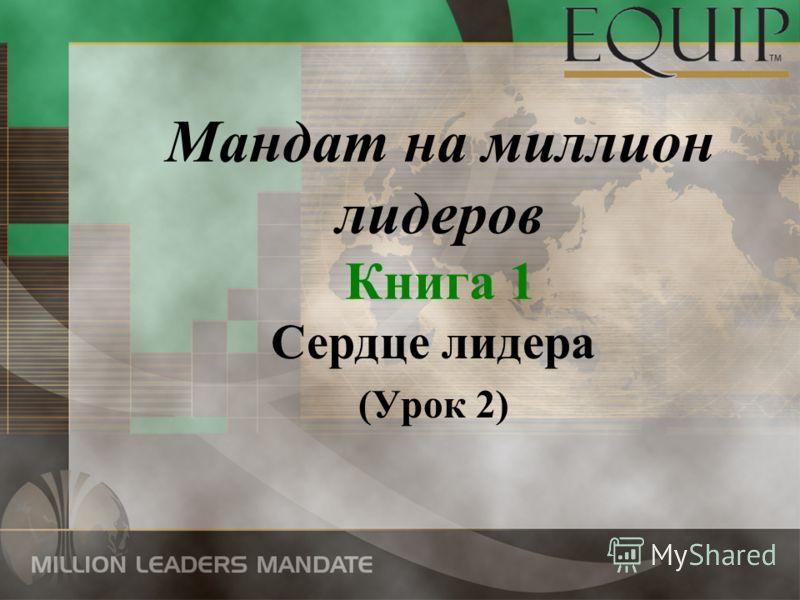 Мандат на миллион лидеров Книга 1 Сердце лидера (Урок 2)