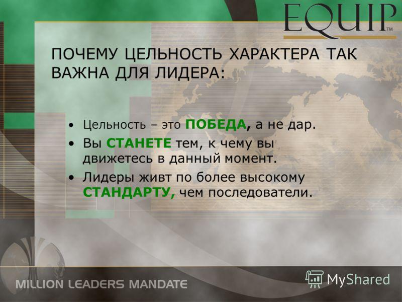 Цельность – это ПОБЕДА, а не дар. Вы СТАНЕТЕ тем, к чему вы движетесь в данный момент. Лидеры живт по более высокому СТАНДАРТУ, чем последователи. ПОЧЕМУ ЦЕЛЬНОСТЬ ХАРАКТЕРА ТАК ВАЖНА ДЛЯ ЛИДЕРА: