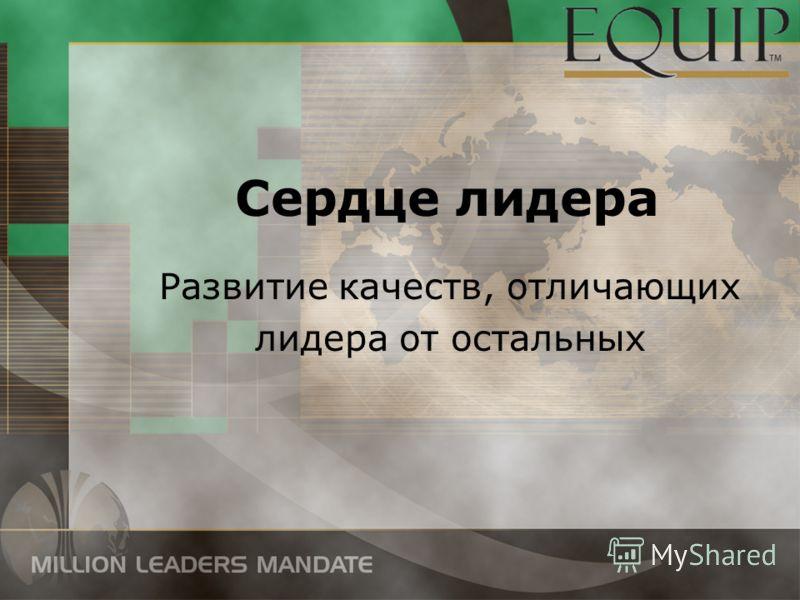 Сердце лидера Развитие качеств, отличающих лидера от остальных