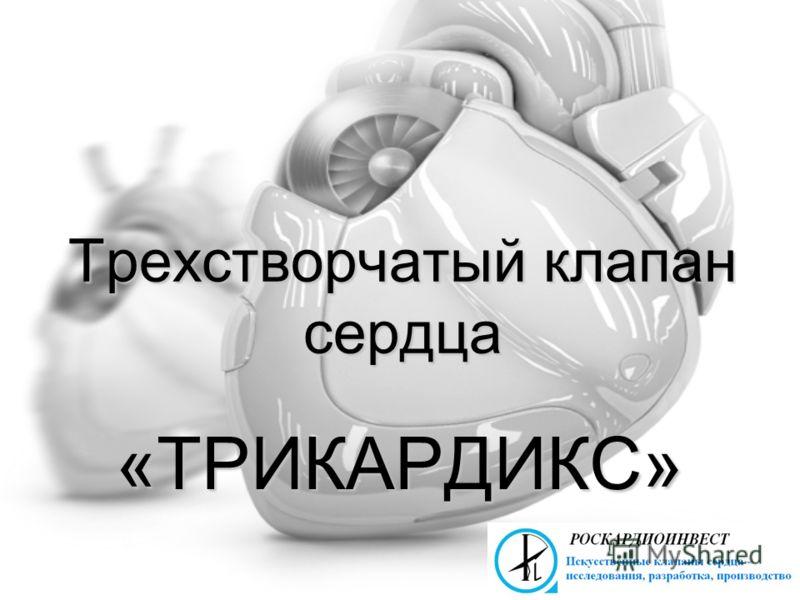 Трехстворчатый клапан сердца «ТРИКАРДИКС»