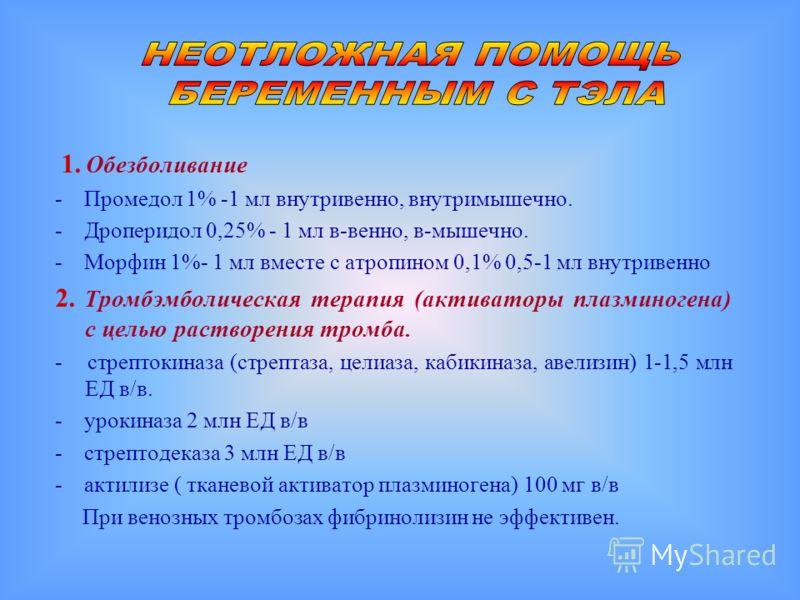 1. Обезболивание - Промедол 1% -1 мл внутривенно, внутримышечно. - Дроперидол 0,25% - 1 мл в-венно, в-мышечно. - Морфин 1%- 1 мл вместе с атропином 0,1% 0,5-1 мл внутривенно 2. Тромбэмболическая терапия (активаторы плазминогена) с целью растворения т