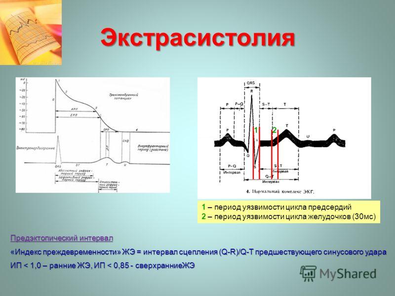 Экстрасистолия 12 1 – период уязвимости цикла предсердий 2 – период уязвимости цикла желудочков (30мс) Предэктопический интервал «Индекс преждевременности» ЖЭ = интервал сцепления (Q-R)/Q-T предшествующего синусового удара ИП < 1,0 – ранние ЖЭ, ИП <