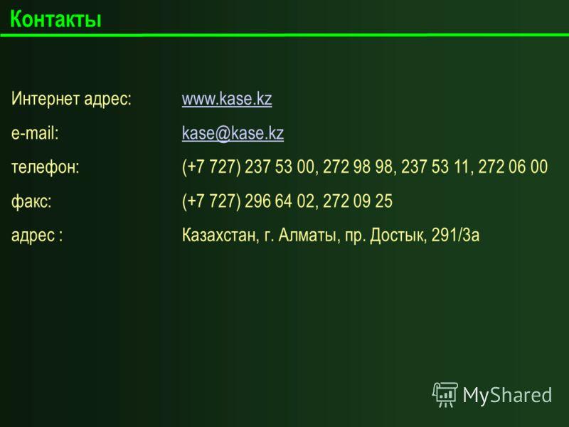 Контакты Интернет адрес:www.kase.kzwww.kase.kz e-mail: kase@kase.kzkase@kase.kz телефон:(+7 727) 237 53 00, 272 98 98, 237 53 11, 272 06 00 факс: (+7 727) 296 64 02, 272 09 25 адрес :Казахстан, г. Алматы, пр. Достык, 291/3а