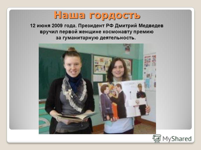Наша гордость 12 июня 2009 года. Президент РФ Дмитрий Медведев вручил первой женщине космонавту премию за гуманитарную деятельность.