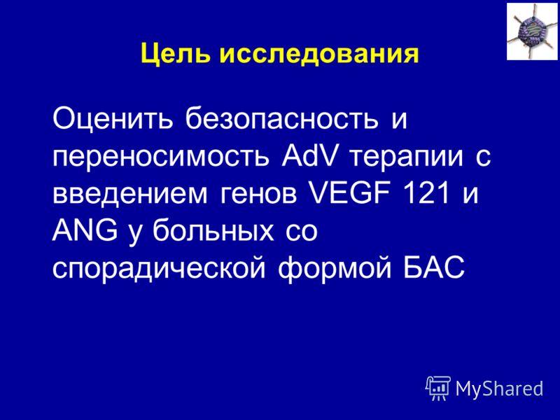 Цель исследования Оценить безопасность и переносимость AdV терапии с введением генов VEGF 121 и ANG у больных со спорадической формой БАС