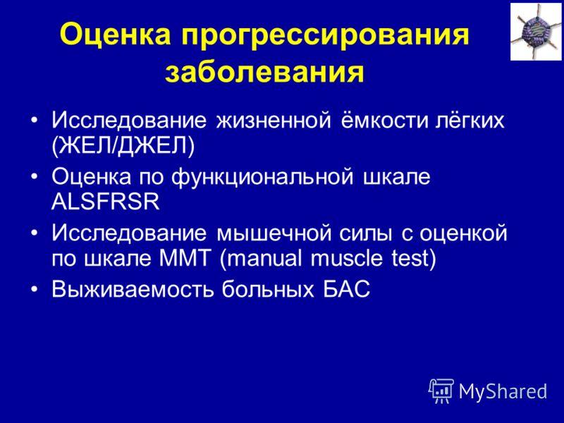 Оценка прогрессирования заболевания Исследование жизненной ёмкости лёгких (ЖЕЛ/ДЖЕЛ) Оценка по функциональной шкале ALSFRSR Исследование мышечной силы с оценкой по шкале ММТ (manual muscle test) Выживаемость больных БАС