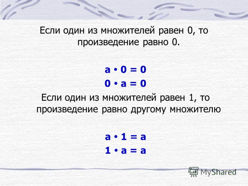 УМНОЖЕНИЕ 2 3 = 6 первый второй произведение множитель множитель a b = c От перестановки множителей произведение не меняется a b = b a