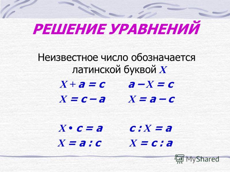 ЗАПОМНИ Увеличить число на несколько единиц – значит прибавить a + b Увеличить число в несколько раз – значит умножить a b Уменьшить число на несколько единиц – значит вычесть a – b Уменьшить число в несколько раз – значит разделить а : b