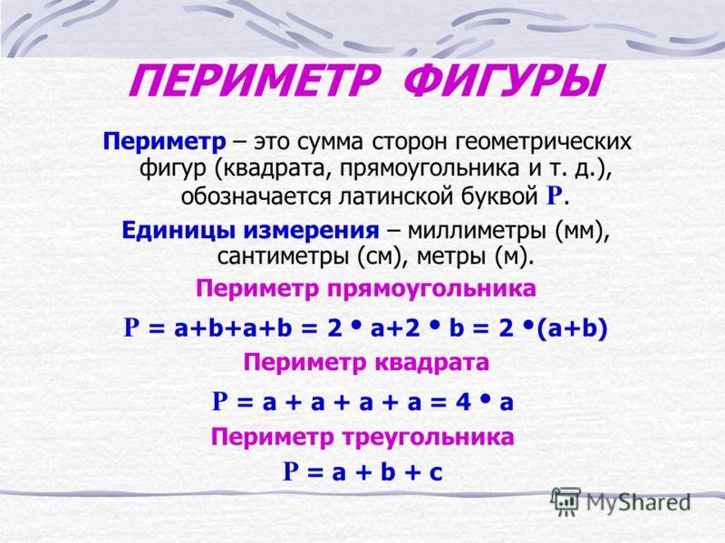 РЕШЕНИЕ УРАВНЕНИЙ Неизвестное число обозначается латинской буквой Х Х + а = с а – Х = с Х = с – а Х = а – с Х с = а с : Х = а Х = а : с Х = с : а