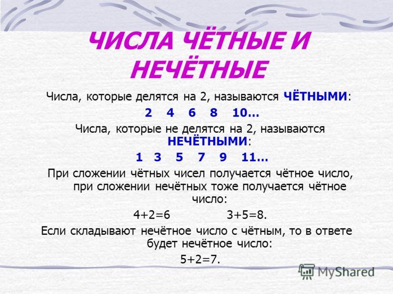 Скачать бесплатно правила по математике 1-4 класс
