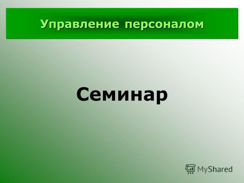 Управление персоналом Семинар