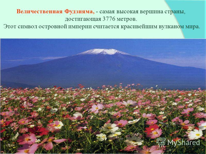 Величественная Фудзияма, - самая высокая вершина страны, достигающая 3776 метров. Этот символ островной империи считается красивейшим вулканом мира.