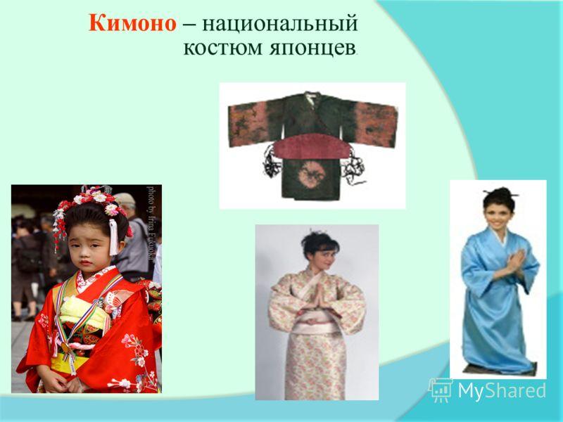 Кимоно – национальный костюм японцев.