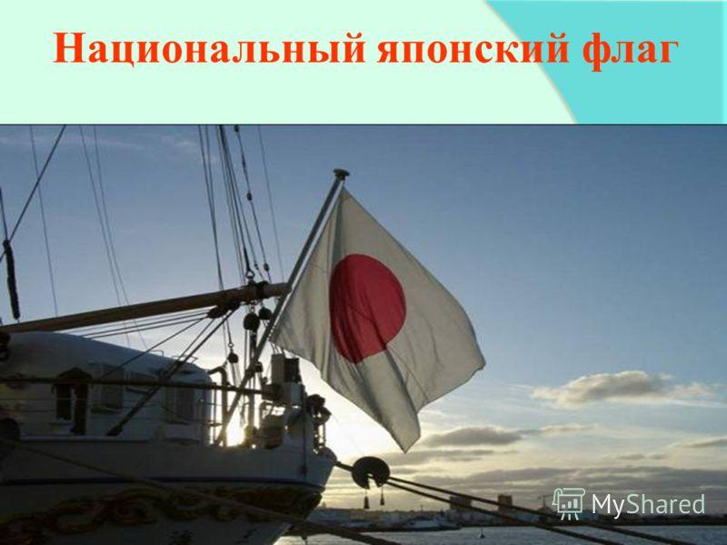 Национальный японский флаг