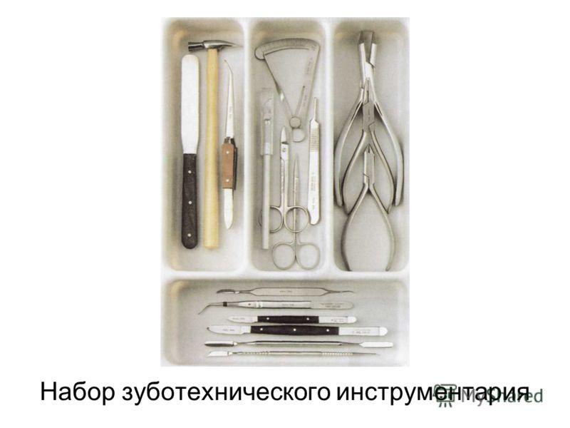 Набор зуботехнического инструментария