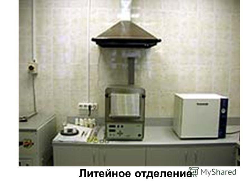 Литейное отделение