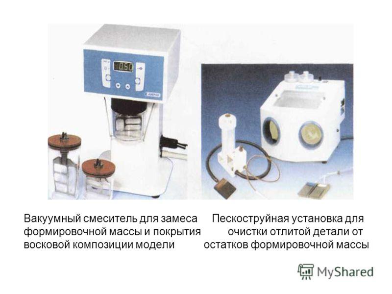 Вакуумный смеситель для замеса Пескоструйная установка для формировочной массы и покрытия очистки отлитой детали от восковой композиции модели остатков формировочной массы