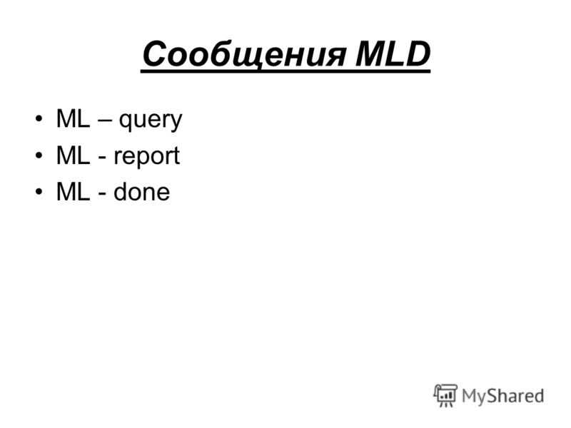 Сообщения MLD ML – query ML - report ML - done