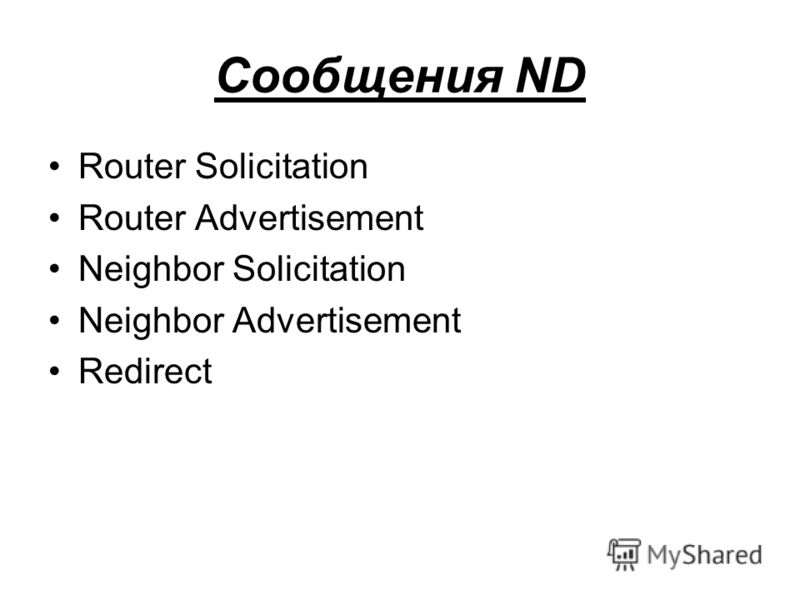 Сообщения ND Router Solicitation Router Advertisement Neighbor Solicitation Neighbor Advertisement Redirect