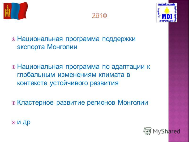 Стратегические документы регионального развития Говь-Алтай, Завхан, Дархан, Булган аймак Участвует в фундаметальных исследованиях По заказу в 2009 г. реализованы 4 проекты.