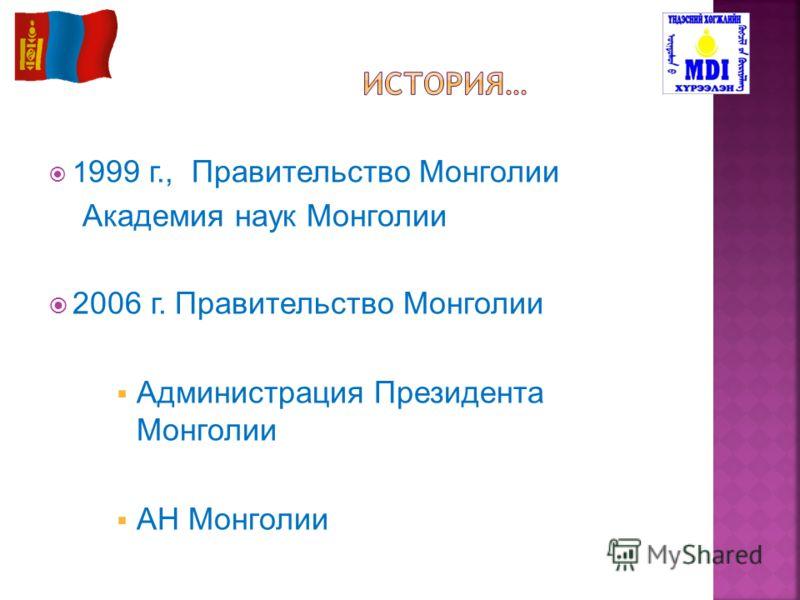 Администрация Президента Монголии АН монголии