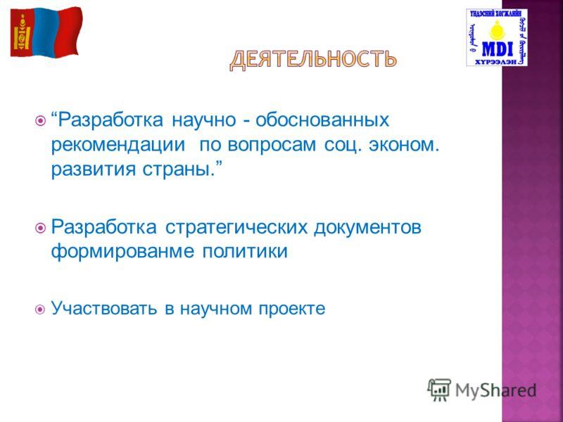 Для принятия решений по развтитию страны. Администрация Президента, Парламент, Правительство Статус – некоммер. научная организация Бюдженое финансирование. Администрация Президента Монголии