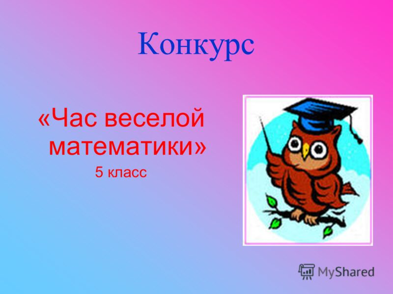 Конкурс «Час веселой математики» 5 класс