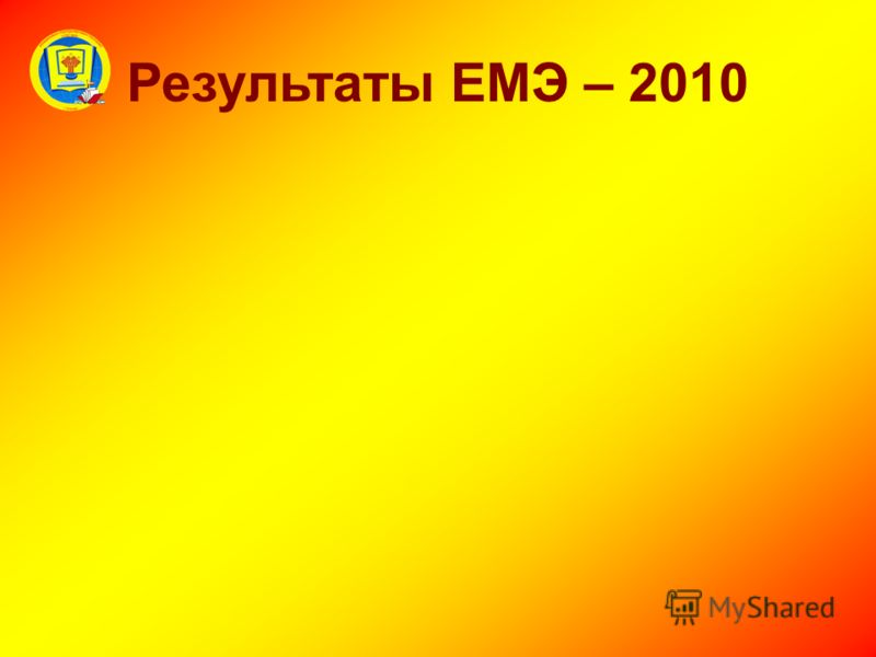 Результаты ЕМЭ – 2010