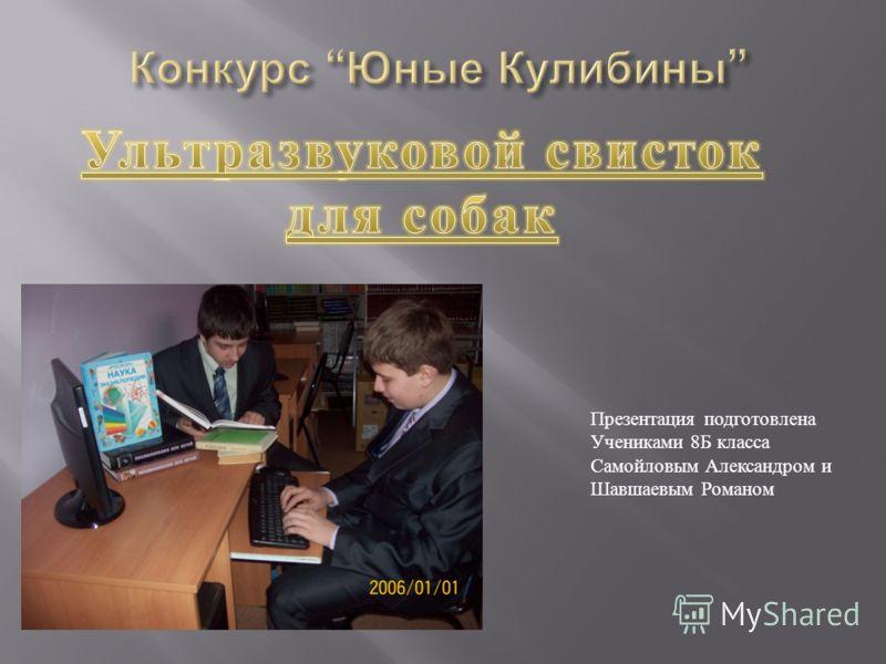 Презентация подготовлена Учениками 8Б класса Самойловым Александром и Шавшаевым Романом