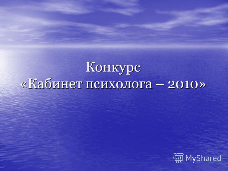 Конкурс «Кабинет психолога – 2010»