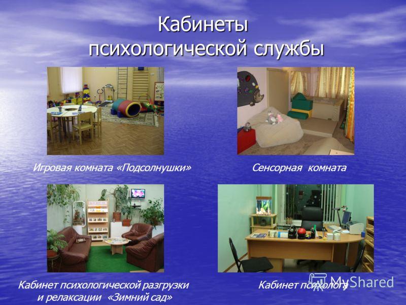 Кабинеты психологической службы Игровая комната «Подсолнушки»Сенсорная комната Кабинет психологической разгрузки и релаксации «Зимний сад» Кабинет психолога