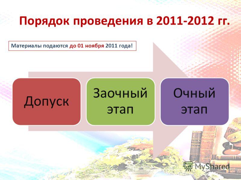 Порядок проведения в 2011-2012 гг. Допуск Заочный этап Очный этап Материалы подаются до 01 ноября 2011 года!
